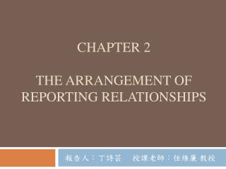CHAPTER 2 The  ARRANGEMENT OF REPORTING RELATIONSHIPS