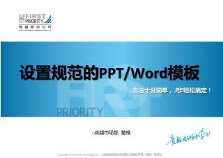 设置规范的 PPT/Word 模板