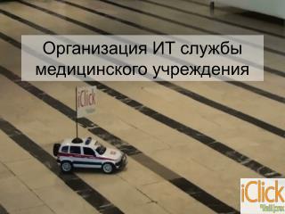 Организация ИТ службы медицинского учреждения