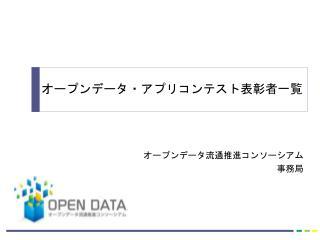 オープンデータ流通推進コンソーシアム 事務局