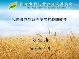 我国食物与营养发展的战略转变