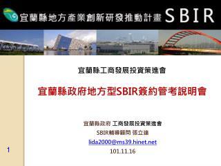 宜蘭縣政府地方型 SBIR 簽約管考說明會