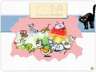 十二生肖 Chinese Zodiac
