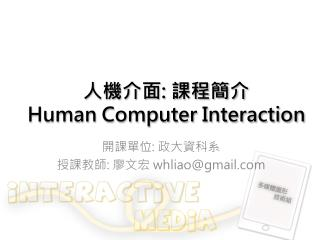 人機介面 :  課程簡介 Human Computer Interaction