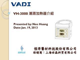 VH-3000  潮濕加熱器介紹