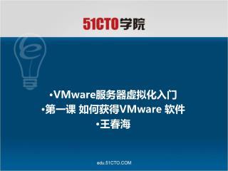 VMware 服务器虚拟化入门 第一课 如何获得 VMware  软件 王春海