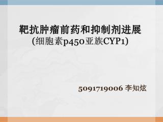 靶抗肿瘤前药和抑制剂进展 ( 细胞素 p450 亚族 CYP1 )