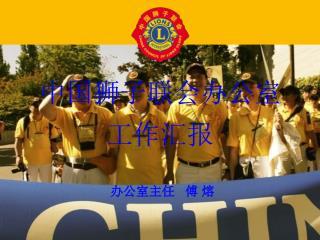 中国狮子联会办公室 工作汇报