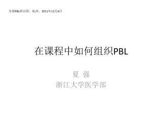 在课程中如何组织 PBL