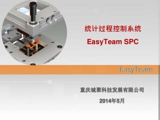 统计过程控制系统 EasyTeam  SPC