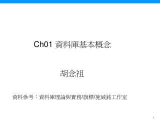 Ch01  資料庫基本概念