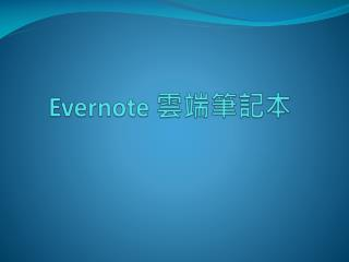 Evernote 雲端筆記本