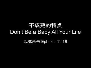 不成熟的特点 Don't Be a Baby All Your Life