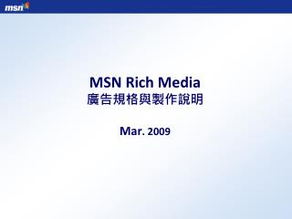 MSN Rich Media  廣告規格與製作說明 Mar . 2009