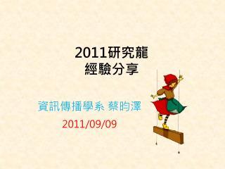 2011 研究龍 經驗分享