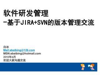 软件研发管理 - 基于 JIRA+SVN 的版本管理交流