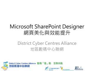 Microsoft SharePoint Designer 網頁美化與效能提升