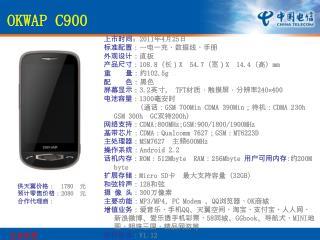 上市时间 : 2011 年 4 月 25 日 标准配置 :一电一充、数据线、手册 外观设计 :直板 产品尺寸 : 108.8 (长) X  54.7 (宽) X  14.4 (高) mm