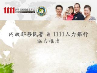 內政部移民署  & 1111 人力銀行 協力推出