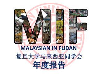 MALAYSIAN IN FUDAN
