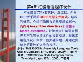 第 4 章 汇编语言程序设计