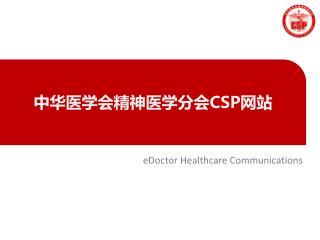 中华 医学会精神医学分会 CSP 网站
