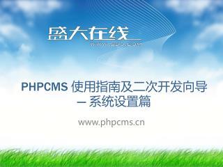PHPCMS  使用指南及二次开发向导 ---  系统设置篇
