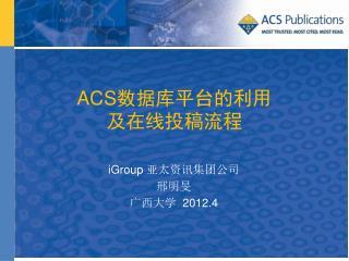 ACS 数据库平台的利用 及在线投稿流程