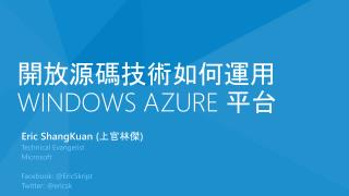 ??????????  Windows Azure  ??