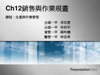 Ch12 銷售與作業規畫