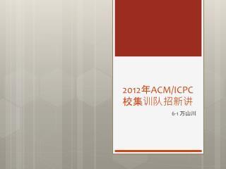 2012 年 ACM/ICPC 校集训队招新讲