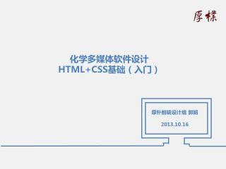 化学多媒体软件设计 HTML+CSS 基础(入门 )