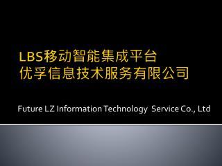 LBS 移动智能集成平台 优孚信息技术服务有限公司