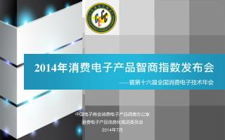 2014 年消费电子产品智商指数发布会 ------ 暨第十六届全国消费电子技术年会