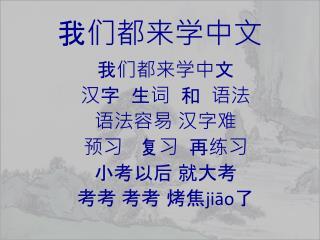 我们都来学中文