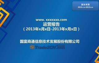 www .  xxxxxxx 运营报告 ( 2013 年 x 月 x 日 -2013 年 x 月 x 日 )