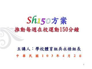 S h 1 5 0 方案 推動每週在校運動 150 分鐘