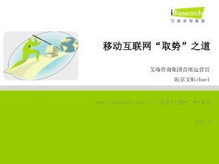 iresearch 北京 • 上海 • 广州 • 东京 2011.9