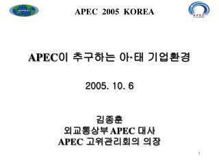 APEC  2005  KOREA