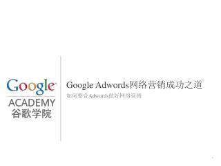 如何 整合 Adwords 做好网络 营销