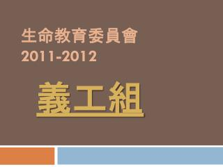 生命教育委員會 2011-2012