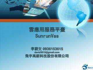 李蔚文 0936 1 53615 david3615@gmail 飛宇高新科技股份有限公司