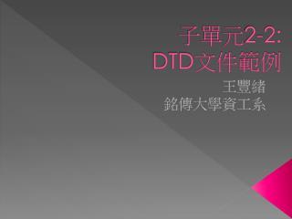 子單元 2-2: DTD 文件範例