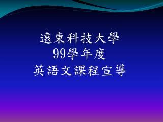 遠東科技大學 99 學年度 英語文課程宣導