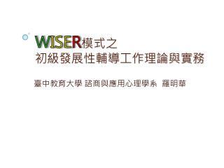 W ISE R 模式之 初級發展性輔導工作理論與實務