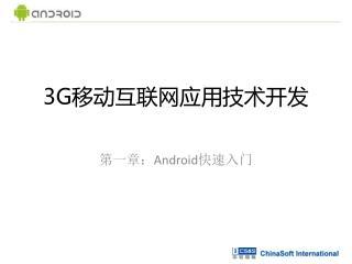 3G 移动互联网应用技术开发