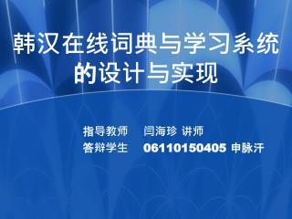 韩汉在线词典与学习系统的设计与实现