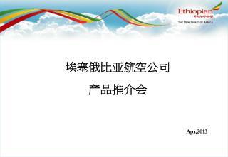 埃塞俄比亚航空公司 产品推介会 Apr,2013