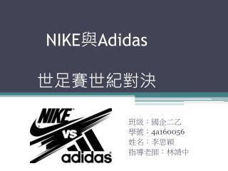NIKE 與 Adidas 世 足賽世紀對決