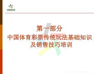 第一部分 中国体育彩票传统玩法基础知识及销售技巧培训